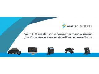 VoIP АТС Yeastar поддерживает автопровижининг Snom